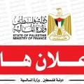 المالية: بدء تسديد رسوم طلاب جامعة غزة من المستحقات