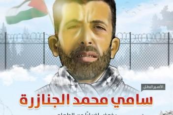 الأسير سامي جنازرة يواصل إضرابه لليوم 21 على التوالي