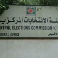 مقر لجنة الانتخابات المركزية في قطاع غزة
