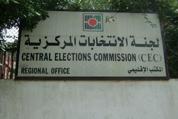 لجنة الانتخابات المركزية تنشر توضيحاً بشأن الترشح