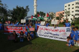 نادي الجزيرة الغزي ينظم وقفة استنكارية لمقتل الطفل الدوابشة
