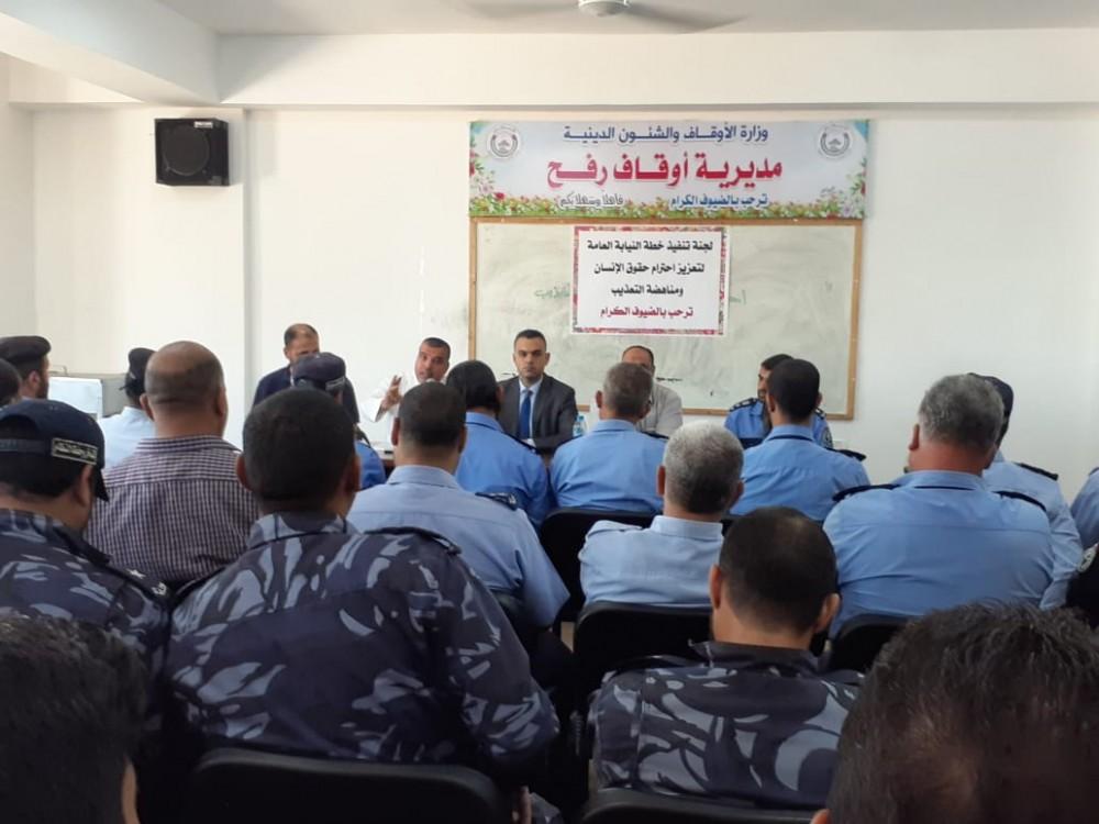 النيابة  العامة: لجنة مناهضة التعذيب تعقد لقاءاً توعوياً لشرطة رفح