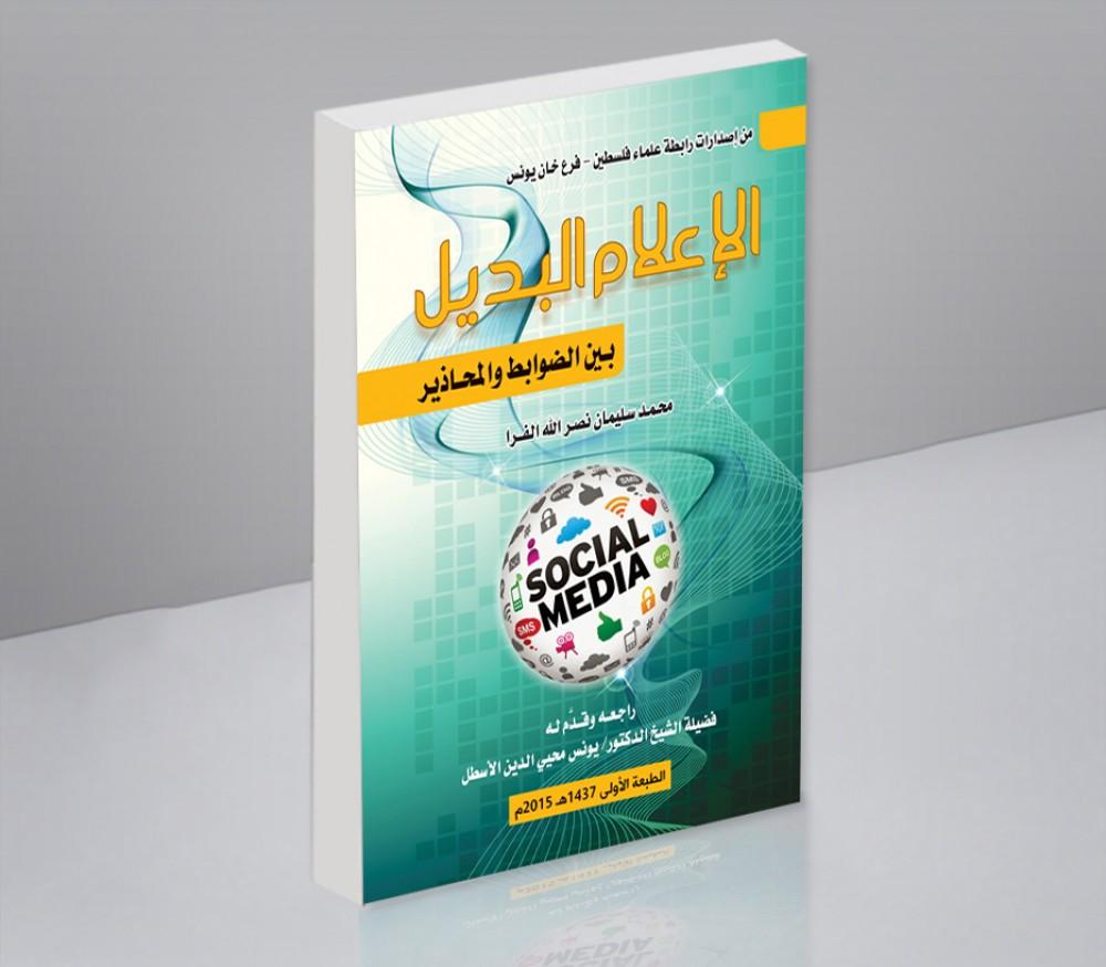 نسخة عن  كتاب الإعلام البديل بين الضوابط والمحاذير