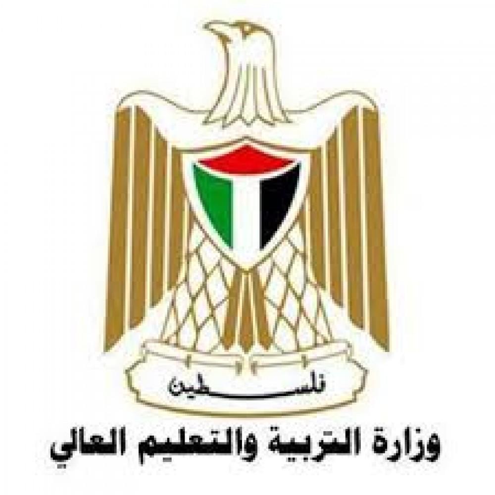 وزارة التعليم وديوان الموظفين يُعلنان عن وظيفة مشرف تربوي