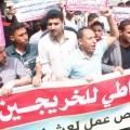 مئات الخريجين يعتصمون أمام مجلس الوزراء بغزة للمطالبة بتوفير فرص عمل لهم