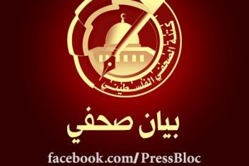 كتلة الصحفي تستهجن إهمال تلفزيون فلسطين لقضية الشهيد فقهاء
