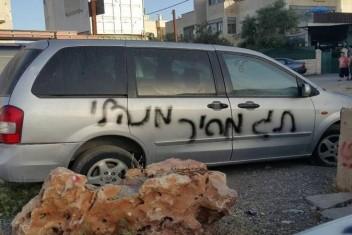 مستوطنون يعطبون مركبات ويخطون شعارات عنصرية بسلفيت