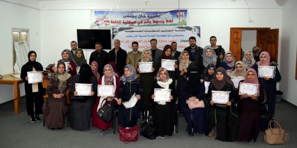 بلدية خان يونس تختتم دورة في تطوير مهارات أخصائيو المكتبات