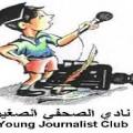نادي الصحفي الصغير  يطلق فعاليات