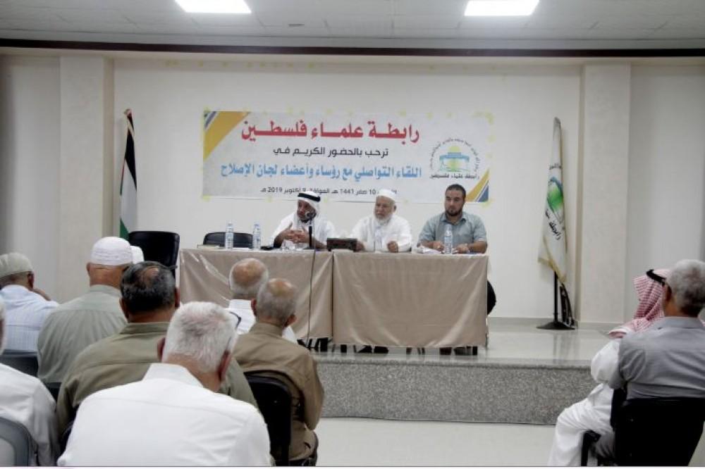 رابطة علماء فلسطين تجتمع مع رؤساء وأعضاء لجان إصلاحها في قطاع غزة