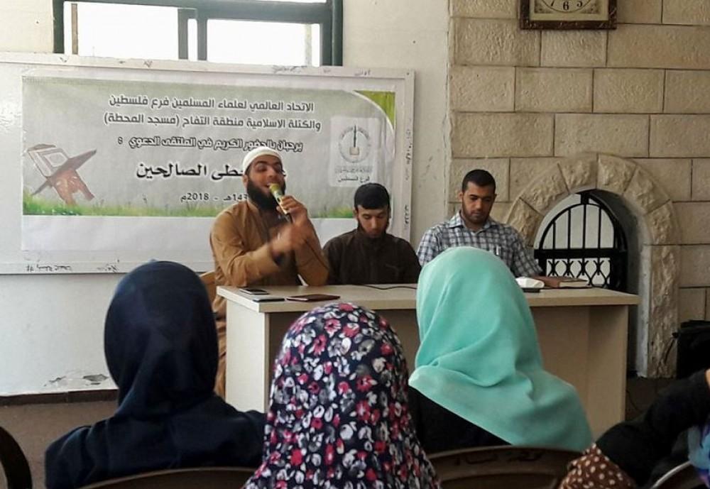 الاتحاد العالمي لعلماء المسلمين فرع فلسطين ينظم ملتقيات دعوية