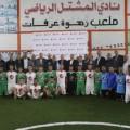 غزة الرياضي وخدمات الشاطئ يتفوقان في إفتتاح بطولة الراحل اليازجي الرمضانية