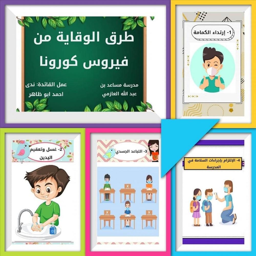 مدرسة بتعليم الوسطى تدرب الطلبة على تصميم ملصقات للتوعية بمخاطر كورونا