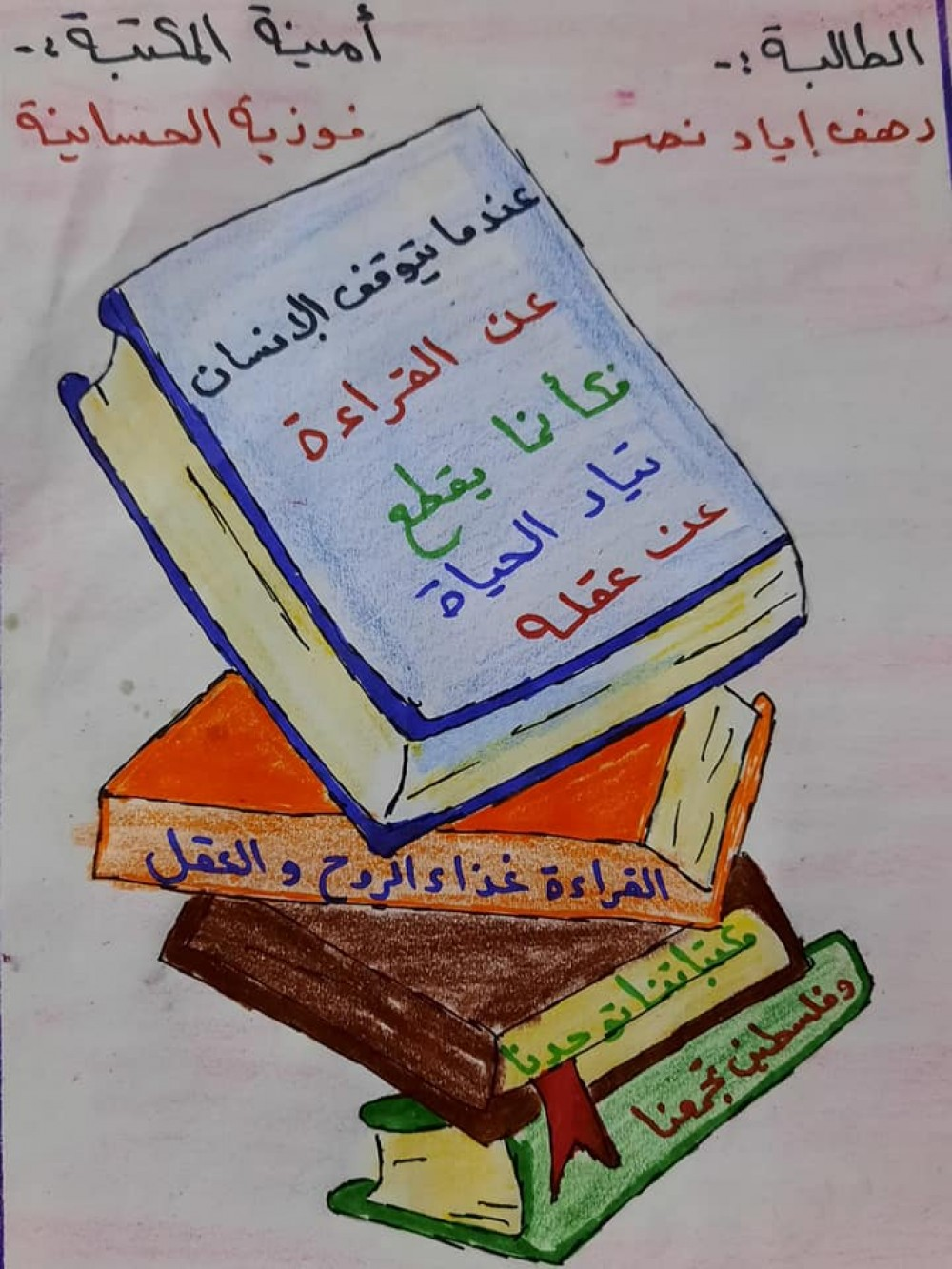وزارة التعليم تطلق أسبوع المكتبات