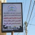 يافطة على لوحة اعلانية تعلقها رابطة علماء فلسطين للحث على الجهاد