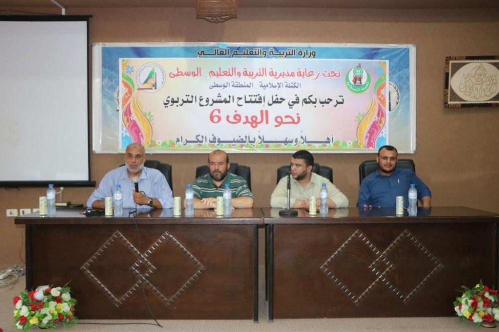 تعليم الوسطى والكتلة الإسلامية يفتتحان مشروع نحو الهدف 6