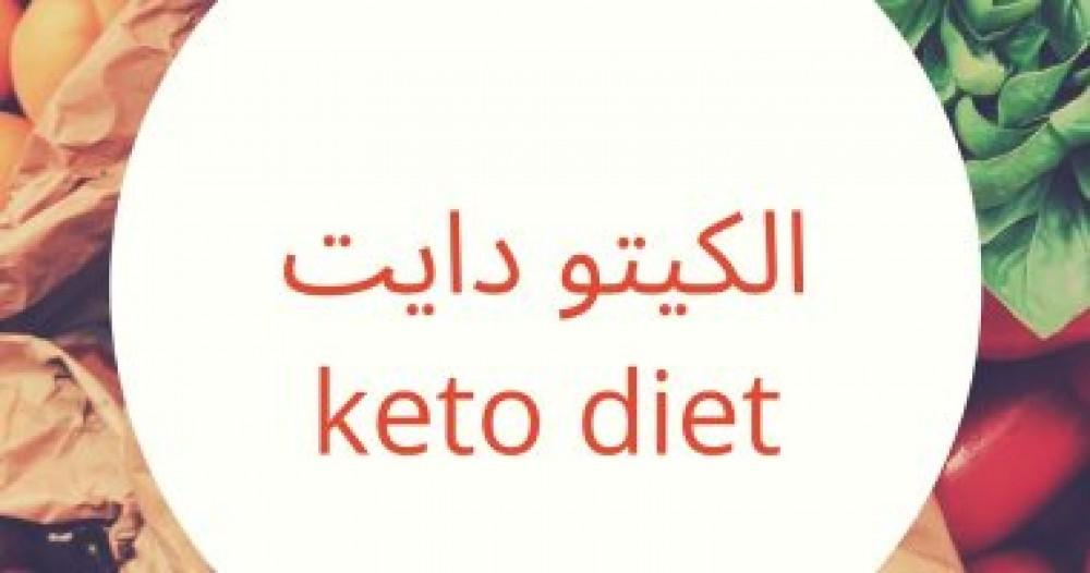 أضرار اتباع نظام الكيتو دايت الجفاف ومشاكل فى الكلى