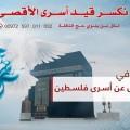 جمعية الرياض تطلق مشروع حج البدل عن الأسرى ذوي المحكوميات العالية