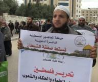 مسير لعلماء في غزة للتأكيد على بطلان