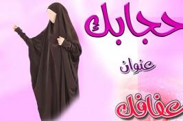 فتاوي رمضان..ما حكم صيام المتبرجة