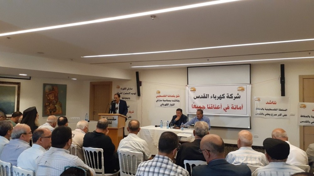 كهرباء القدس تنظم ندوة لبحث أزمة ديونها مع كهرباء إسرائيل