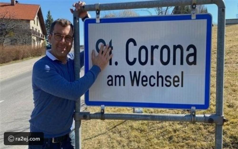 قرية كورونا بالنمسا