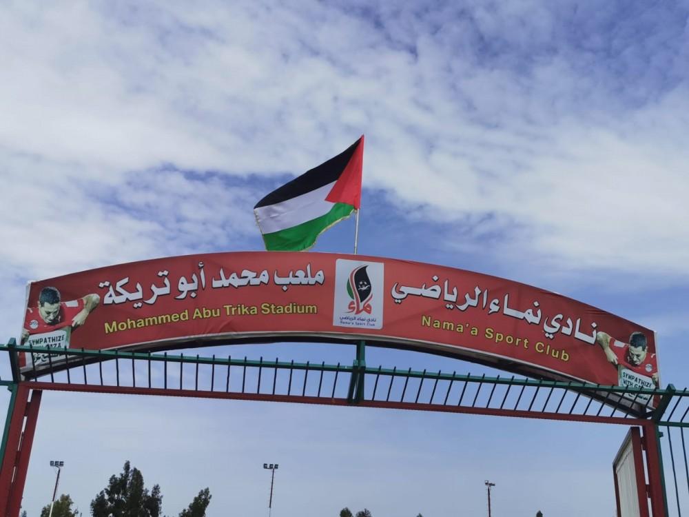 الأندية والمؤسسات الرياضية تتزين بالعلم الفلسطيني إحياءً ليوم الأرض