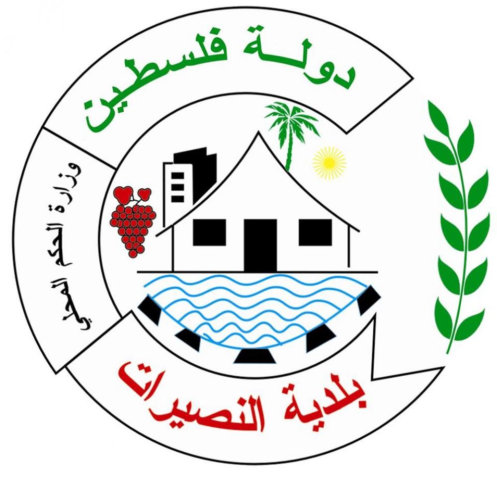 شعار بلدية النصيرات