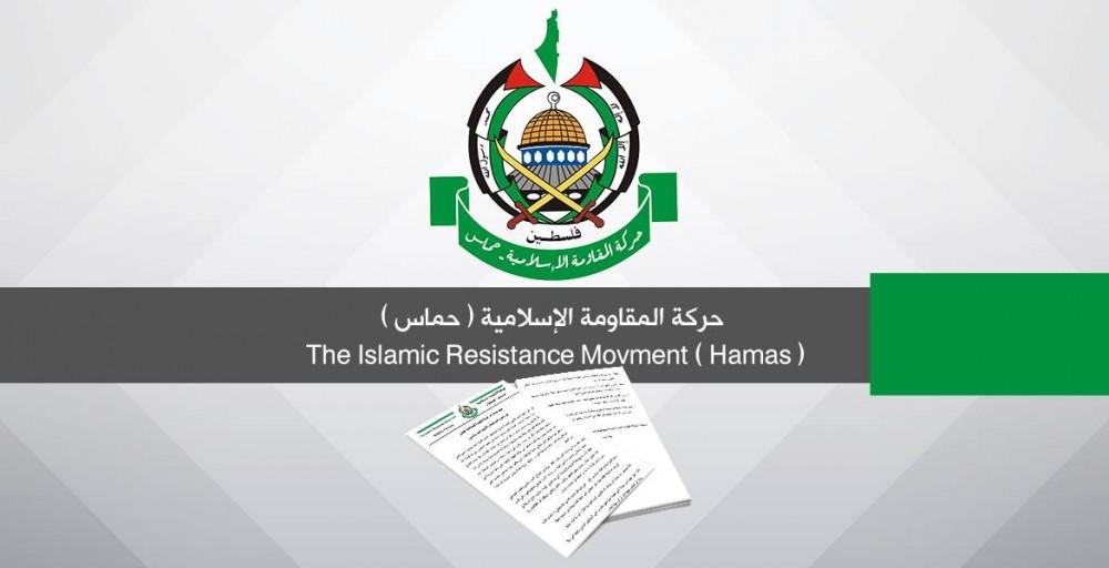 بيان حماس