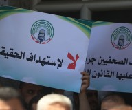 وقفة احتجاج واستنكار لجرائم الاحتلال بحق الصحفي سامي مصران تصوير: رشاد الترك
