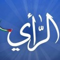 شعار الراي