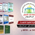 علماء فلسطين توزع الحقيبة العلمية الخامسة على طلاب العلم الشرعي