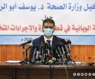 مؤتمر الصحفي لوكيل وزارة الصحة د. يوسف أبو الريش حول تطورات الحالة الوبائية في قطاع  غزة والاجراءات المتخذة بالخصوص. تصوير: مدحت حجاج