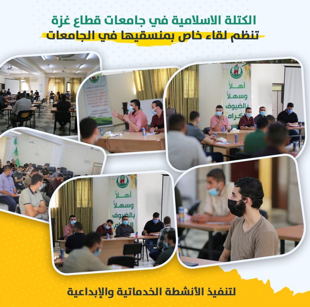 الكتلة الإسلامية تنظم لقاًء لمنسقيها في جامعات قطاع غزة
