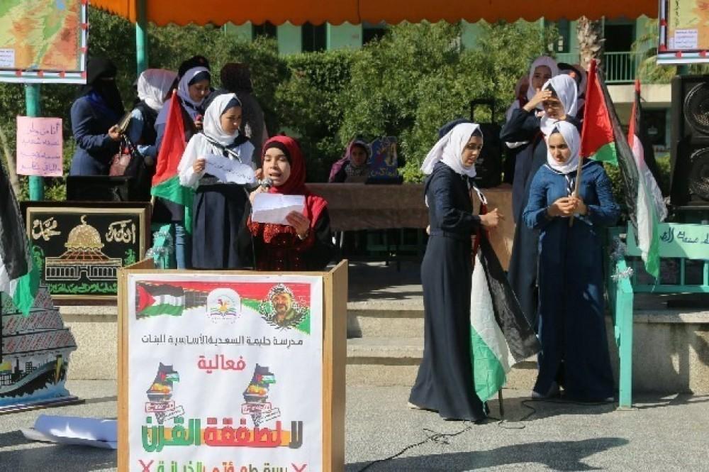 مدرسة حليمة السعدية بشمال غزة