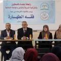 افتتاح دورة فقه الطهارة بالجامعة للنشر