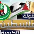 الكتلة الإسلامية تفتح باب التسجيل لبطولة فلسطين الكروية