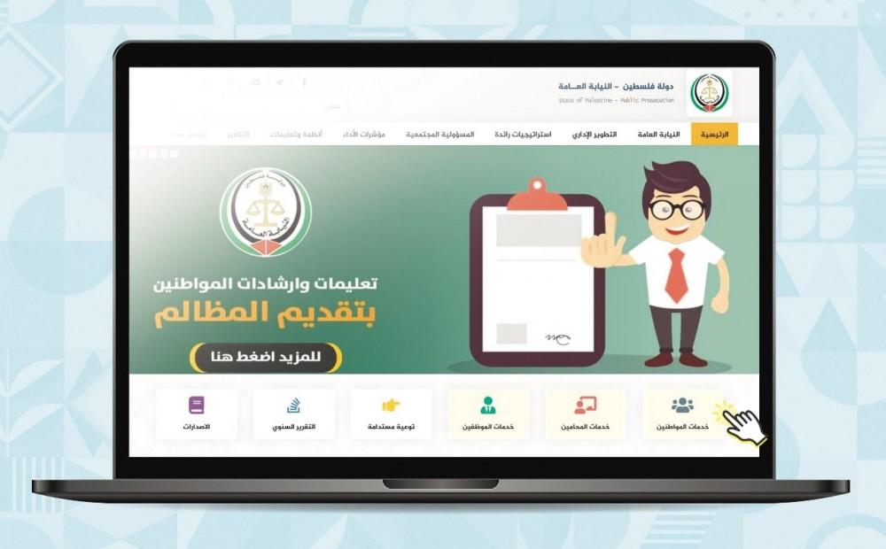 النيابة العامة تطلق قريباً خدمات إلكترونية للمواطنين والمحامين