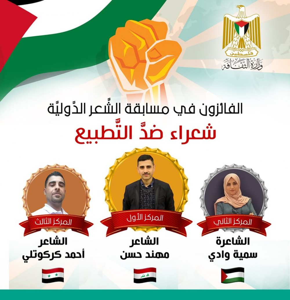 الثقافة الفلسطينية  تعلن أسماء الفائزين بمسابقة