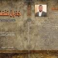 غلاف كتاب جدران متصدعة للكاتب الإعلامي إسماعيل الثوابتة