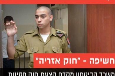 """الاحتلال يحكم على جندي بالسجن لتأييده الجندي القاتل """"ارايا"""""""