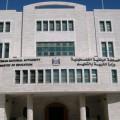 مقر وزارة التربية والتعليم في غزة