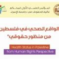 جامعة الإسراء تدعو المهتمين للمشاركة في مؤتمرها المُحكم