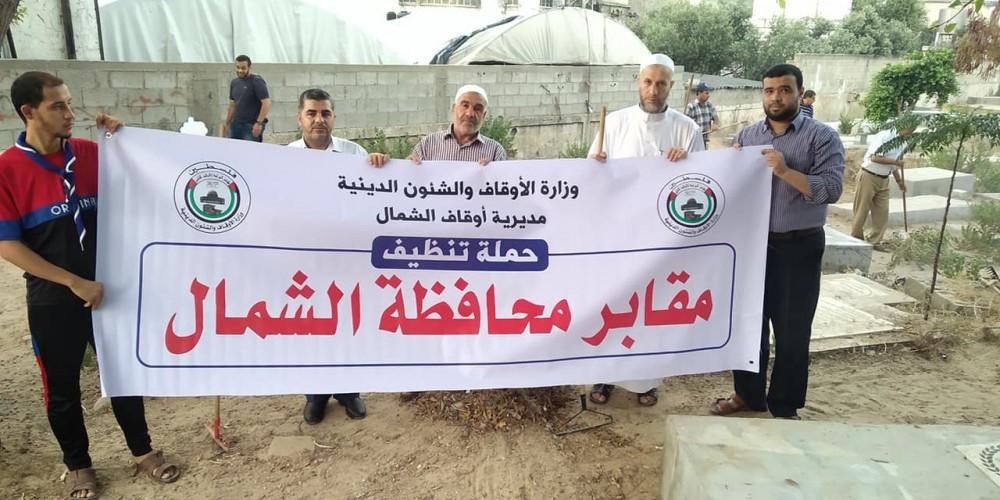 أوقاف الشمال تنفذ حملة لتنظيف مقبرة بيت لاهيا