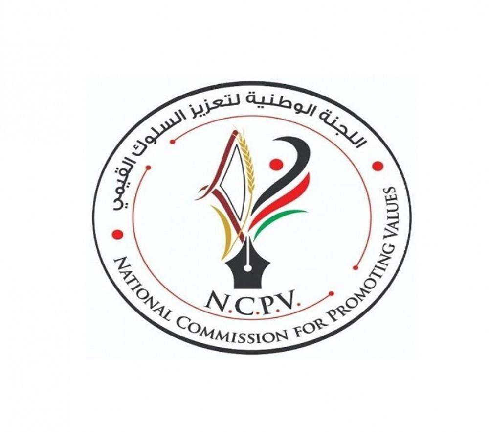 اللجنة الوطنية