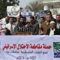 جانب من المؤتمر الصحفي للاعلان عن حملة مقاطعة الاحتلال الإسرائيلي