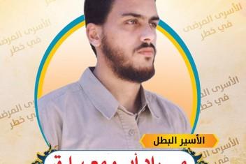 وزارة الأسرى تطلق مناشدة عاجلة لإنقاذ حياة الأسير مراد أبومعيلق