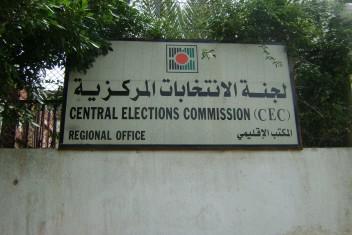 اليوم الخميس آخر أيام الترشح لانتخابات البلدية
