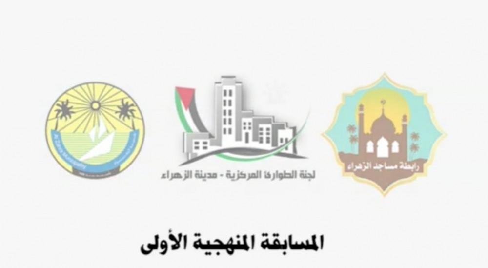 طوارئ بلدية الزهراء ورابطة المساجد تنفذان أنشطة ومسابقات منهجية