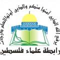 علماء فلسطين: تفجيرات أمس ناقوس خطر من فئة مجرمة تسيء للدين والوطن